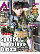 月刊アームズマガジン2017年11月号(月刊アームズマガジン)