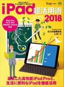 【期間限定ポイント40倍】iPad超活用術2018