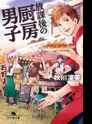 放課後の厨房男子(幻冬舎文庫)