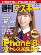 週刊アスキー No.1145(2017年9月26日発行)(週刊アスキー)