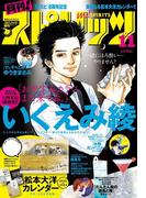 月刊 ! スピリッツ 2017年11月号(2017年9月27日発売)