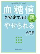 糖質制限完全マニュアル 血糖値が安定すればやせられる(文春e-book)