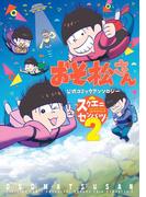 おそ松さん 公式コミックアンソロジー~スクエニセンバツ~ 2巻(Gファンタジーコミックス)