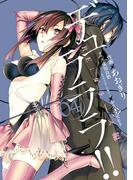 デュラララ!! RE;ダラーズ編 4巻(Gファンタジーコミックス)