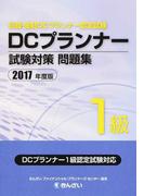 DCプランナー1級試験対策問題集 日商・金財DCプランナー認定試験 2017年度版