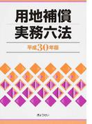 用地補償実務六法 平成30年版