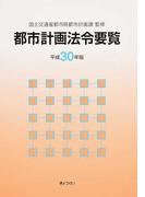 都市計画法令要覧 平成30年版