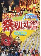 日本全国祭り図鑑 これで君も祭りの達人! 西日本編