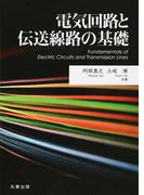電気回路と伝送線路の基礎