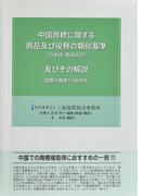 中国商標に関する商品及び役務の類似基準〈日本語・英語訳付〉及びその解説 第3版