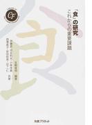 「食」の研究 これからの重要課題 (キヤノン財団ライブラリー)