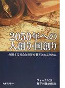 2050年への人創り・国創り 分断する社会と世界を繫ぎとめるために