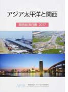 アジア太平洋と関西 関西経済白書 2017