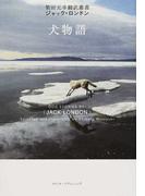 犬物語 (SWITCH LIBRARY 柴田元幸翻訳叢書)