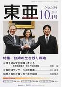 東亜 No.604(2017年10月号) 特集−台湾の生き残り戦略