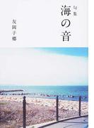 海の音 句集