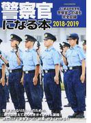 警察官になる本 47都道府県警察警察官への道を完全収録 2018−2019