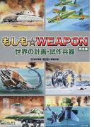 もしも☆WEAPON 世界の計画・試作兵器 完全版