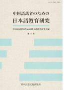 中国語話者のための日本語教育研究 第8号