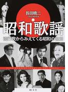 昭和歌謡 流行歌からみえてくる昭和の世相