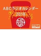 ABCラジオカレンダー 2018