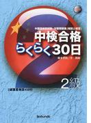 中検合格らくらく30日〈2級〉 中国語検定試験・対策問題集〈解説と解答〉