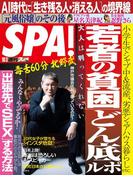週刊SPA! 2017/10/03号