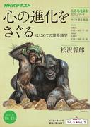 NHK こころをよむ 心の進化をさぐる はじめての霊長類学2017年10月~12月(NHKテキスト)
