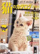 日本と世界の猫のカタログ 2018年版 (SEIBIDO MOOK)(SEIBIDO MOOK)