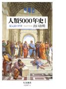 人類5000年史 1 紀元前の世界