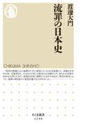 流罪の日本史 (ちくま新書)(ちくま新書)