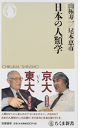 日本の人類学