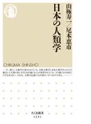 日本の人類学 (ちくま新書)
