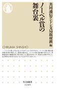 ノーベル賞の舞台裏 (ちくま新書)(ちくま新書)