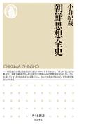 朝鮮思想全史 (ちくま新書)(ちくま新書)