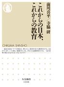 これからの日本、これからの教育 (ちくま新書)(ちくま新書)