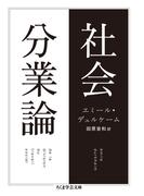 社会分業論 (ちくま学芸文庫)(ちくま学芸文庫)