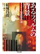 あるフィルムの背景 ミステリ短篇傑作選 (ちくま文庫)