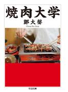 焼肉大学 (ちくま文庫)