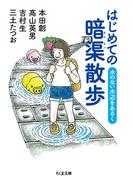 はじめての暗渠散歩 水のない水辺をあるく (ちくま文庫)(ちくま文庫)