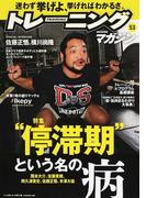 """トレーニングマガジン Vol.53 特集""""停滞期""""という名の病"""