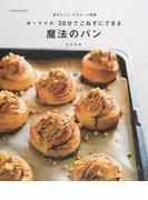 ゆーママの30分でこねずにできる魔法のパン 「電子レンジ」でスピード発酵 (FUSOSHA MOOK)