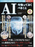 AI 今知っておくべきこと (SAKURA MOOK なるほどわかるシリーズ)(サクラムック)