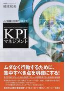 KPIマネジメント 人と組織を効果的に動かす