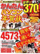 2018 かんたんパソコン年賀状 (100%ムックシリーズ)(100%ムックシリーズ)