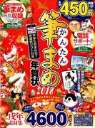 2018 かんたん筆まめ年賀状 (100%ムックシリーズ)(100%ムックシリーズ)