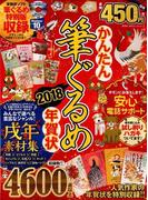 2018 かんたん筆ぐるめ年賀状 (100%ムックシリーズ)(100%ムックシリーズ)