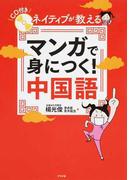 ネイティブが教えるマンガで身につく!中国語