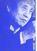 安藤忠雄の奇跡 50の建築×50の証言