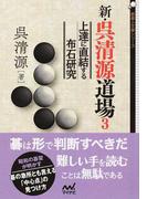 新・呉清源道場 3 上達に直結する布石研究 (囲碁人文庫シリーズ)